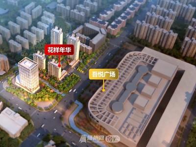 吾悦商圈,105—123平米楼层任选,找我享优惠