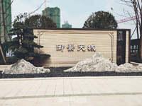 城东文化公园附近高端园林小区找我看房享受折上折